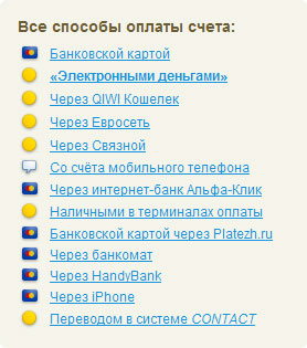http://vtorio.com/style/default/img/money/robo_pay_method.jpg