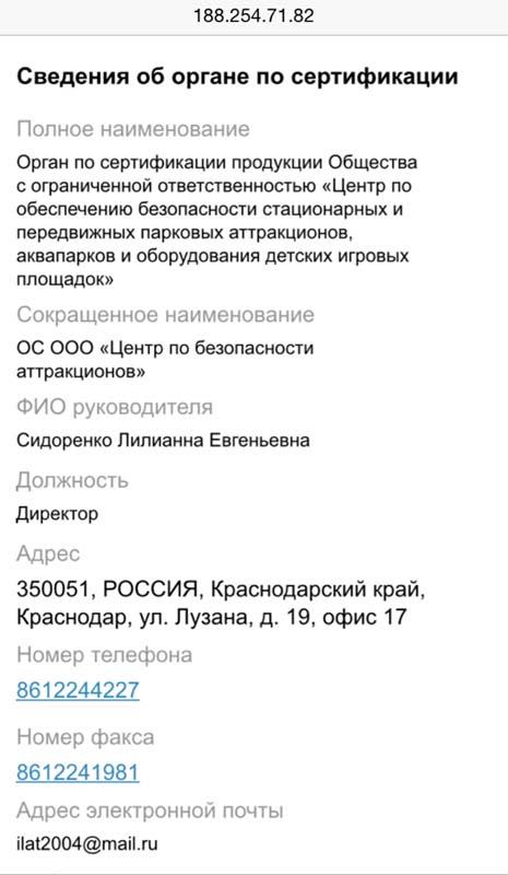 Сертификация оборудования детский портрет получение сертификата русскому языку