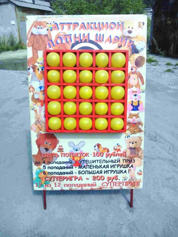 Аттракцион лопни шарик как сделать 154