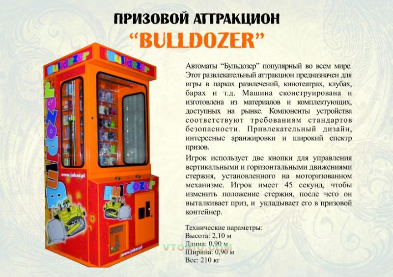 igrovoy-avtomat-bulldozer